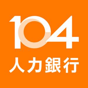 104人力銀行