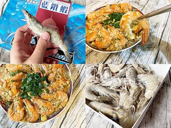 【美味開箱】元家藍鑽蝦|蝦子料理推薦|蒜蓉蒸蝦食譜|冷凍食材