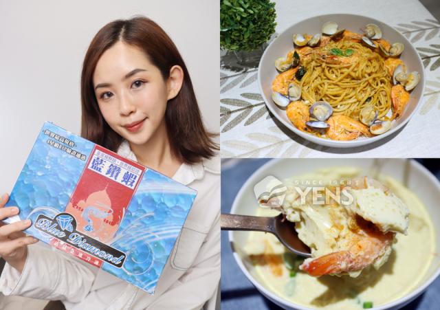 〖 食譜 〗我宅在家的蝦子料理推薦食譜 使用冷凍宅配的元家藍鑽蝦|家樂福全省分店都有賣