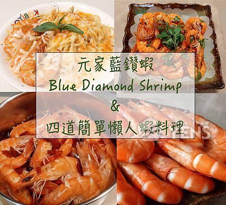 新鮮便利的冷凍食材:元家藍鑽蝦|簡單快速蝦子料理推薦懶人食譜