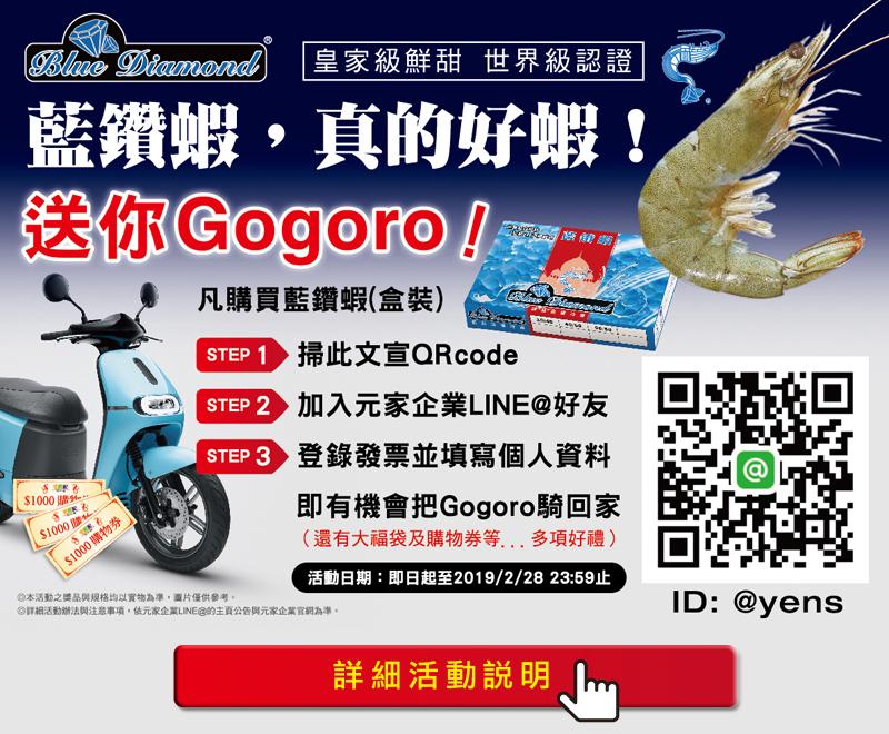 藍鑽蝦,真的好蝦!抽gogoro活動
