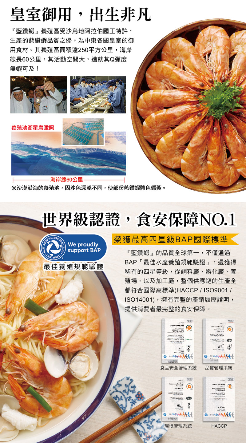 proimages/products/2-Crustacean/2-2/產品介紹頁-2.jpg