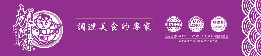 「顏師傅」品牌館<span style='color:#FF0000; font-weight:bold; text-decoration:blink; vertical-align: super; font-size: x-small;'>HOT</span>