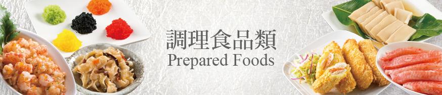 調理食品類